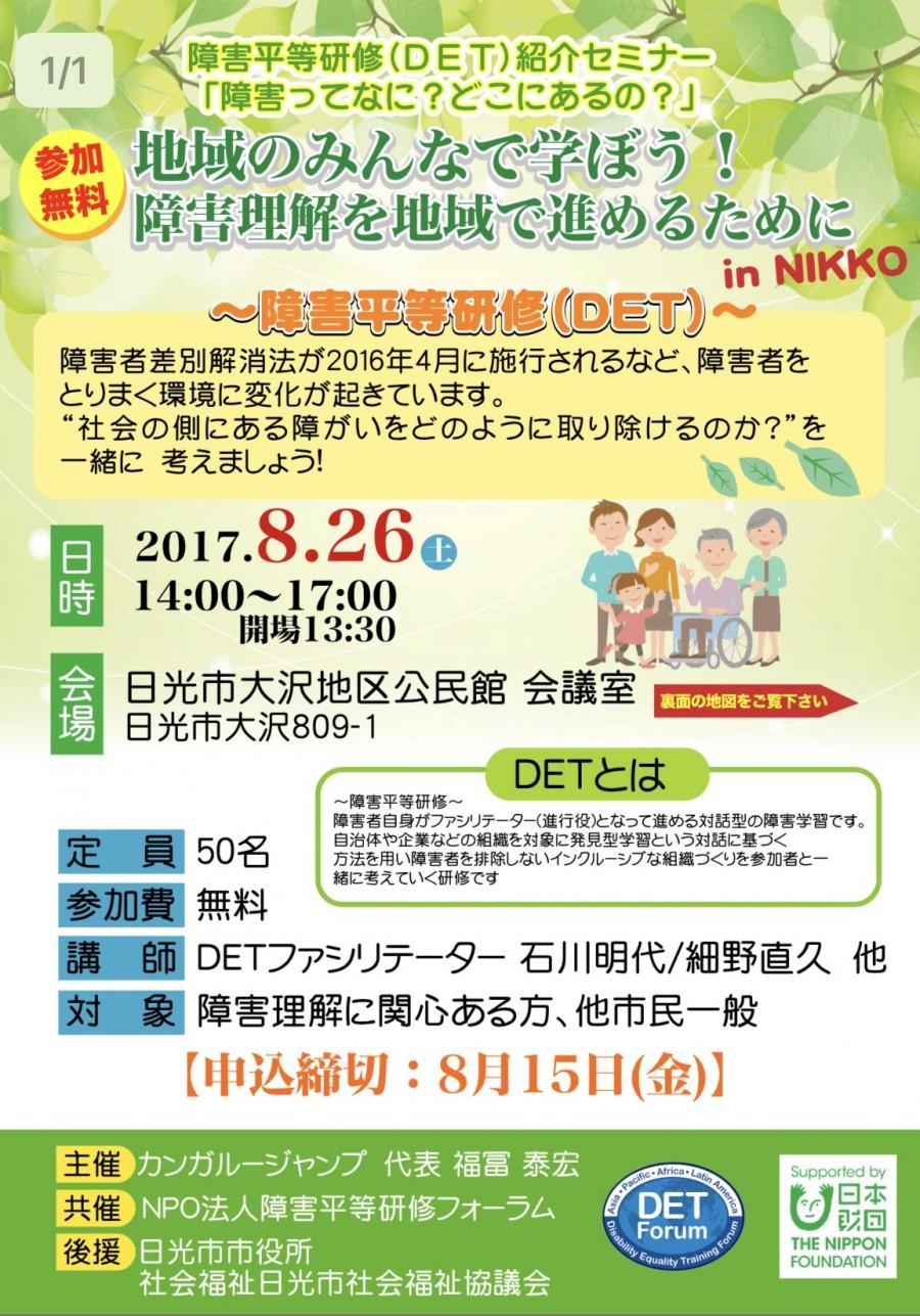 障害平等研修(DET)紹介セミナー